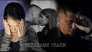 Игорь и Катя//Океанами Стали