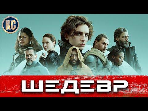 ДЮНА 2021 - обзор фильма БЕЗ СПОЙЛЕРОВ   Dune 2021   ОСОБОЕ МНЕНИЕ - Видео онлайн