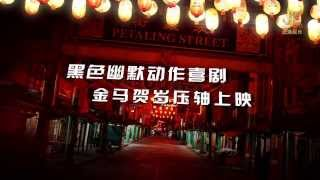 茨厂街女王Bullets Over Petaling Street 前导片1 Teaser 1