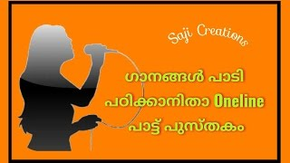 Lyrics of Malayalam film songs,use Online.