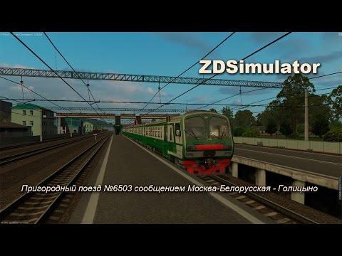 ZDSimulator Пригородный поезд №6503 сообщением Москва-Белорусская - Голицыно