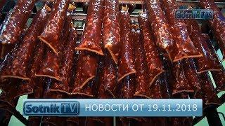 НОВОСТИ. ИНФОРМАЦИОННЫЙ ВЫПУСК 19.11.2018