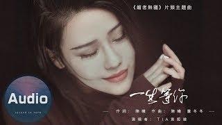 袁婭維 - 一生等你 (官方歌詞版) - 電視劇《媚者無疆》片頭主題曲