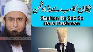 Shaitana - شیطان کا سب سے بڑاد شمن | Tariq Jameel | Latest Bayan 09-Mar-2019
