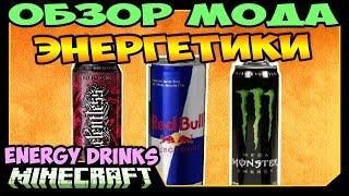 ч.283 - Энергетики (Energy Drinks) - Обзор мода для Minecraft