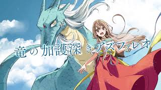 竜×少女「蒼竜の側用人」(千歳四季)花とゆめコミックスPV