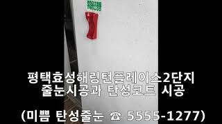 평택효성해링턴플레이스2단지 탄성코트&줄눈시공