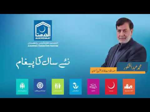 Year completion report by Mr. Abdus Shakoor, President Alkhidmat Foundation Pakistan.