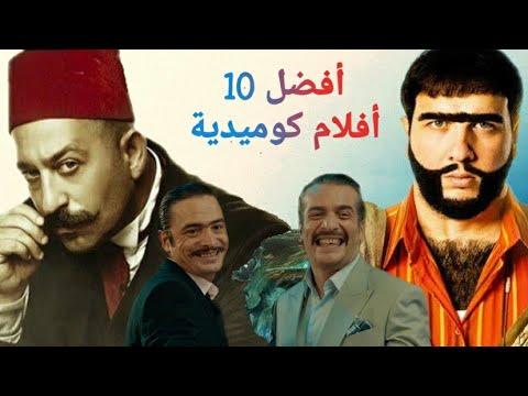 تعرفوا على أفضل 10 أفلام تركية كوميدية