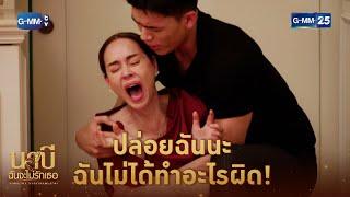 ปล่อยฉันนะ ฉันไม่ได้ทำอะไรผิด! | HIGHLIGHT EP.19 นาบี ฉันจะไม่รักเธอ | 3 พ.ค. 2564 | GMM25