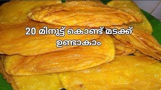 ഇപ്പോള് തന്നെ ചെയ്തു നൊക്കൂ മടക്ക്/Kaaja/മടക്ക് Seva