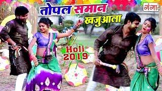 आ गया भोजपुरी का धमाकेदार होली DJ Song || तोपल समान खजुआला || BHOJPURI Holi Song 2019