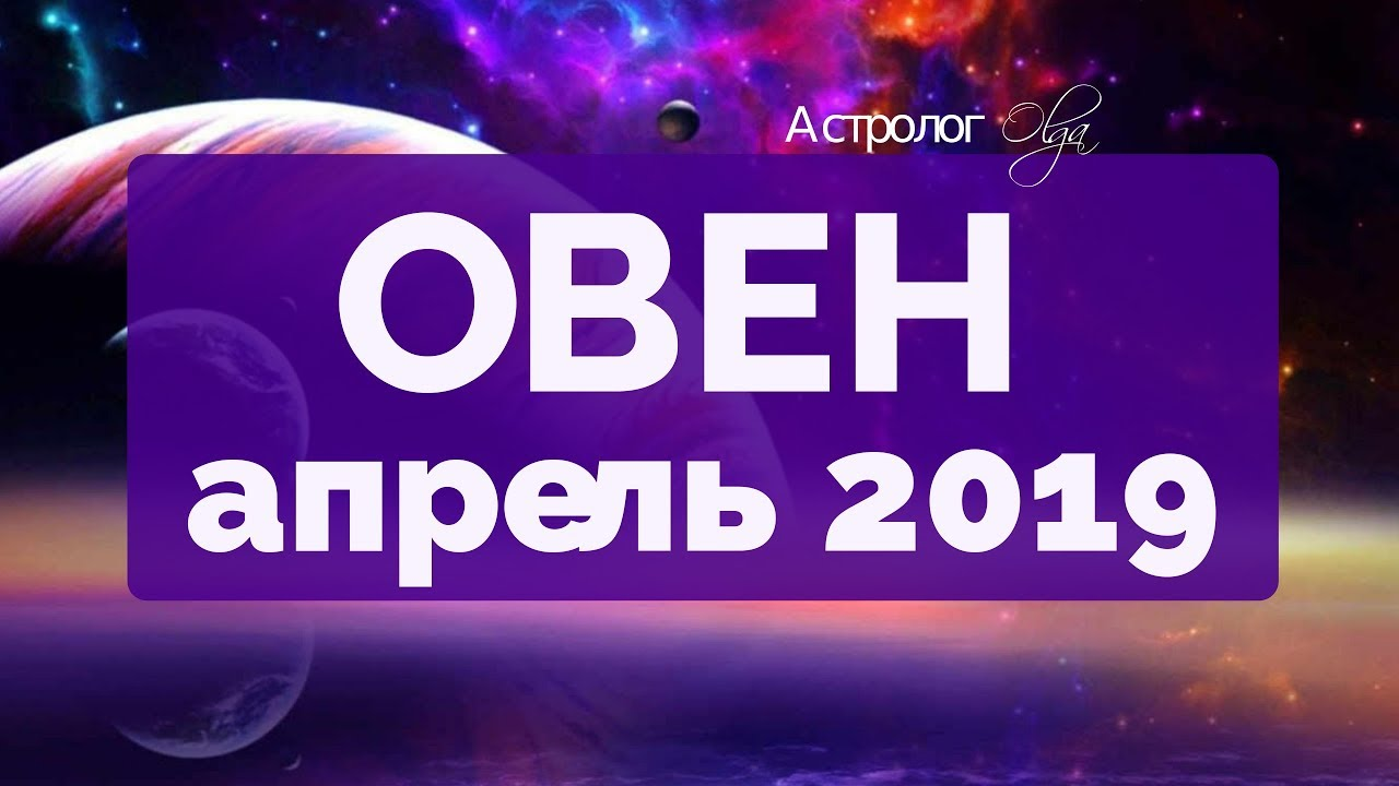ЮПИТЕР ретро в 9 доме! ОВЕН ГОРОСКОП на АПРЕЛЬ 2019 Астролог Olga
