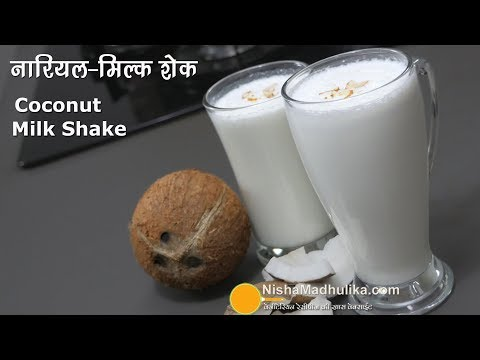 Coconut Shake | नारियल-मिल्क शेक । Coconut Milk Shake । Coconut & Milk smoothie