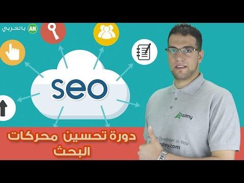 دورة مجانية متقدمة في السيو وتحسين نتائج البحث في جوجل SEO Arabic