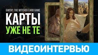 Gwent: The Witcher Card Game. Карты уже не те