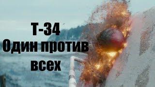 Т-34. Один против всех. Фильм 2019