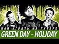 Green Day Holiday табы