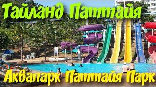 Водные горки Аквапарк Паттайя парк Паттайя Пратамнак Тайланд