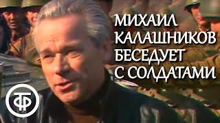 Михаил Калашников беседует с солдатами   Служу Советскому Союзу (1986)