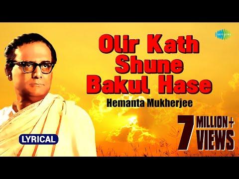 Olir Katha Shune Bakul Hase with lyrics | অলির কথা শুনে বকুল হাসে  | Hemanta Mukherjee