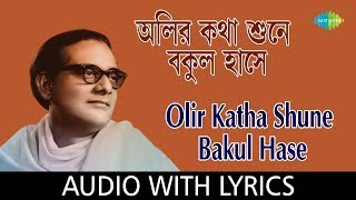 Olir Katha Shune Bakul Hase with lyrics | অলির কথা শুনে বকুল হাসে  | Hemanta Mukherjee