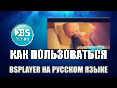 BSPlayer как пользоваться (Обзор программы)