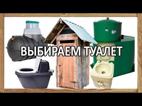 Выбираем загородный туалет обзор вариантов, решение утилизации отходов жизнедеятельности