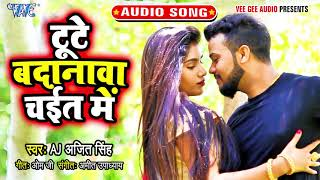 #AJ Ajeet Singh का चईता 2020 II टूटे बदनवा चईत में II Tute Badanwa Chait Me I Superhit Song