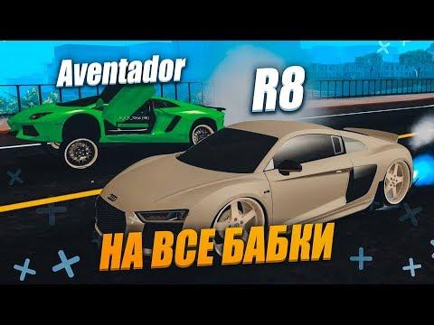 AUDI R8 Vs LAMBORGHINI AVENTADOR НАШЕЛ ДРАГ И ДЕРБИ НА TITAN RPG - MTA