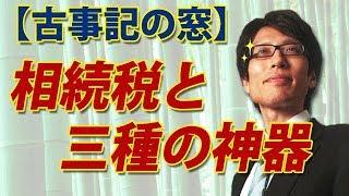 【古事記の窓】相続税と三種の神器|竹田恒泰チャンネル2