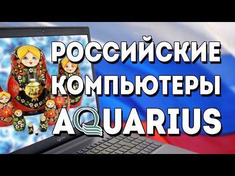 """""""Русские компьютеры 90-х"""" 2-я серия - Aquarius"""