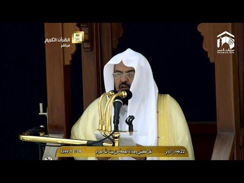 HD| Makkah Jumua Khutbah 13th March 2015 Sheikh Sudais