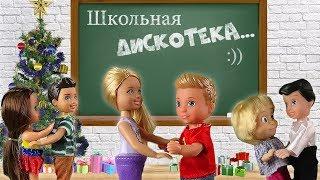 Барби про Школу   ШКОЛЬНАЯ ДИСКОТЕКА на НОВЫЙ ГОД. Школьные истории