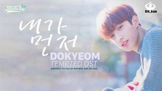 [VIETSUB] SEVENTEEN's DoKyum - 내가먼저 (Missed connections - Tempted OST) - Stafaband