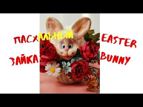 #1 Пасхальный заяц из капрона  .DIY . Rabbit. Made Of Nylon