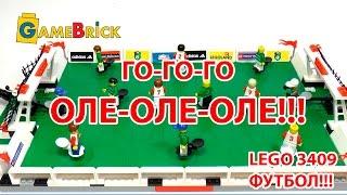 ЛЕГО ФУТБОЛ! Обзор LEGO 3409 Championship Challenge [музей GameBrick](Обзор классного игрового набора из серии LEGO SPORT 3409 Championship Challenge! ЛЕГО футбол у вас на столе! Новые видео от..., 2016-10-14T18:12:45.000Z)