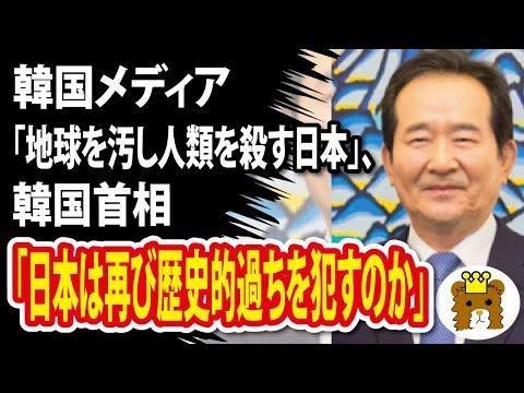 2021/04/15 【処理水放出】韓国メディアと韓国首相の主張が話題