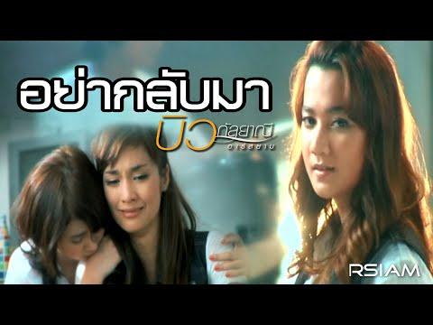 อย่ากลับมา : บิว กัลยาณี อาร์ สยาม [Official MV]