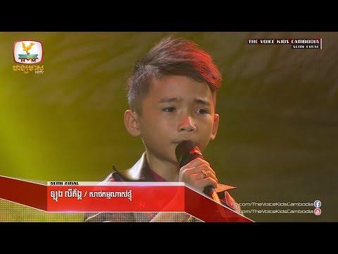 ឡុង លីគ័ង្គ - សាច់កម្មណាស់ខ្ញុំ (Live Show Semi Final | The Voice Kids Cambodia 2017)