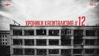 Хроники капитализма. Выпуск #12