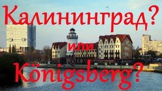 Калининград или Königsberg ??? 03.09.16