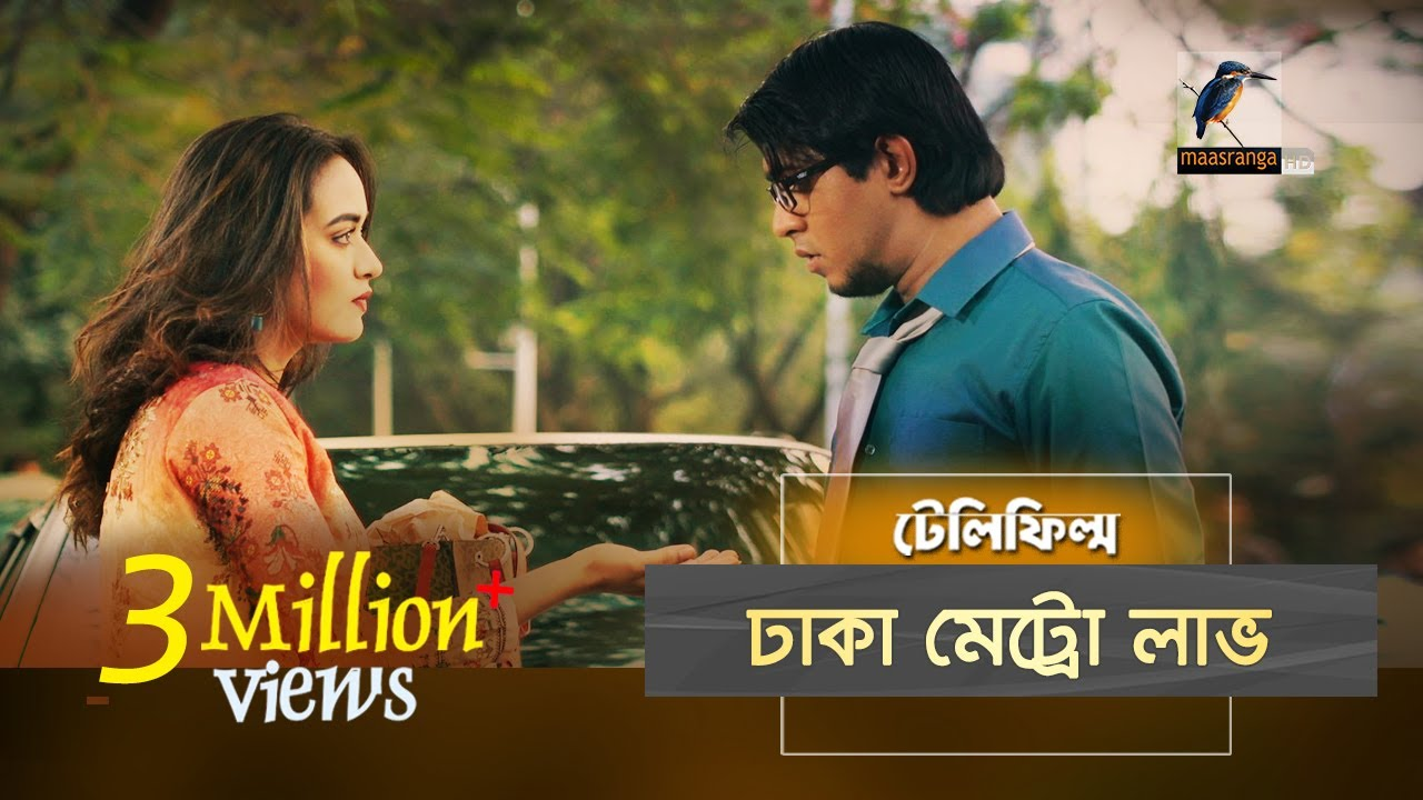 Dhaka Metro Love | Tawsif Mahbub, Ohona Rahman, Farhad Babu | Telefilm | Maasranga TV | 2019