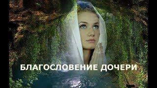 Благословение Дочери. Елена Газизова