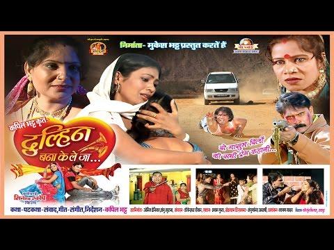 Dulhin Bana Ke Le Ja - Full Movie - Superhit Chhattisgarhi Movie - Janedra Kumar, Smita Rajput