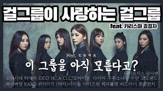 [걸크러쉬 뿜뿜] 여자 아이돌이 사랑한 걸그룹