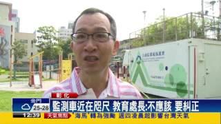 彰化PM2.5紫爆 校園體育課照跑步