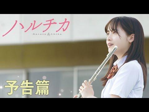 橋本環奈 ハルチカ CM スチル画像。CM動画を再生できます。