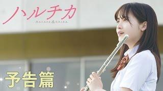 映画『ハルチカ』 予告編
