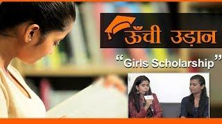 #Buddy4Study पैसा नहीं बनेगा बेटियों की पढ़ाई में बाधा, सरकार की स्कॉलरशिप पाना हुआ बेहद आसान